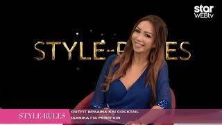 STYLE RULES επεισόδιο 27/11/2018
