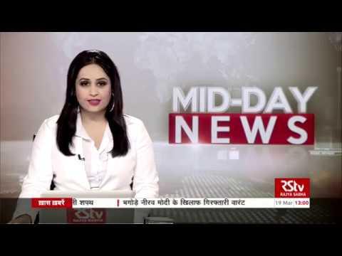 English News Bulletin – Mar 19, 2019 (1 pm)
