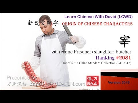 Origin of Chinese Characters - 2081 宰 (Prisoner) slaughter; butcher - Learn Chinese with Flash Cards