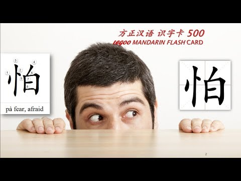 Origin of Chinese Characters - 0904 怕 pà fear, afraid - Learn Chinese with Flash Cards