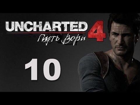 Uncharted 4: A Thief's End  ПИРАТСКИЕ ЗАГАДКИ  #10