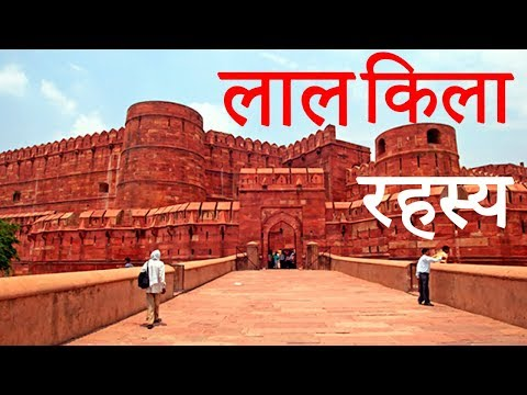 Video आगरा का किला, Red fort video, agra fort india, red fort, Lal kila, Lal Qila, Agra ka lal kila download in MP3, 3GP, MP4, WEBM, AVI, FLV January 2017