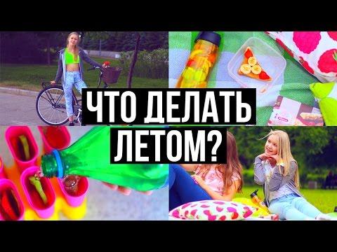 ЧТО ДЕЛАТЬ ЛЕТОМ, КОГДА СКУЧНО? (видео)