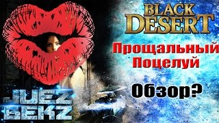 Black Desert: Прощальный Поцелуй / Прощай БДО