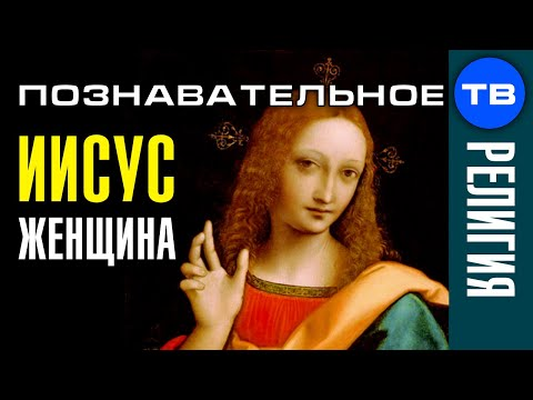 Христианская подделка: Иисус Христос - женщина (Познавательное ТВ Артём Войтенков) - DomaVideo.Ru