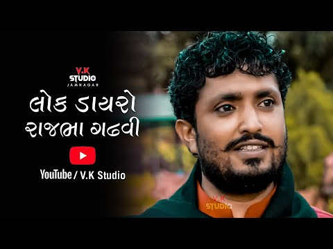 Video RAJBHA GADHVI RAJPUT DAYRO   TIMBADI  JAMKHMBHALIYA DEV BHUMI DUWARKA GUJRAT download in MP3, 3GP, MP4, WEBM, AVI, FLV January 2017