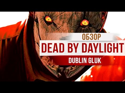 Dead by Daylight [типичный обзор]