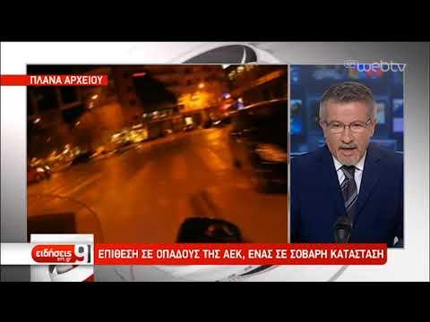 Επίθεση σε οπαδούς της ΑΕΚ- Έπεσε από μπαλκόνι για να σωθεί από χούλιγκαν | 22/09/2019 | ΕΡΤ