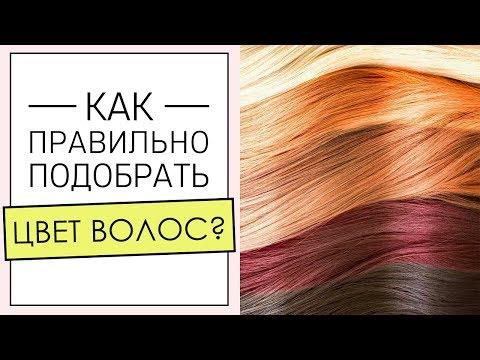 Как подобрать цвет волос по типажу?