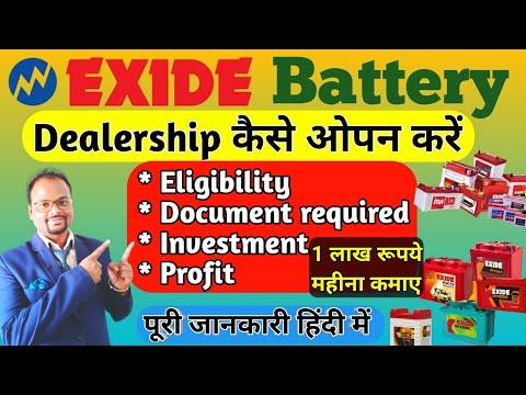 Exide battery का एजेंसी लेके लाखो कमाए || How to open dealership of Exide battery.