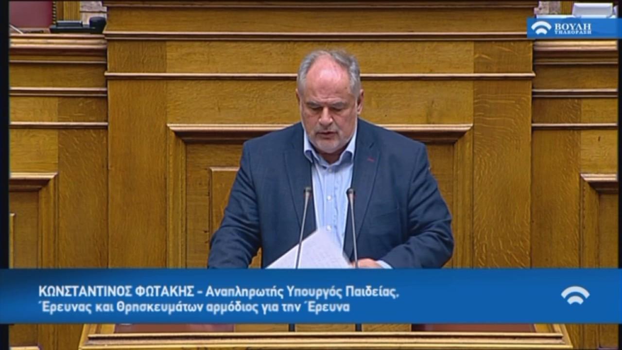 Προϋπολογισμός 2017 :Κ.Φωτάκης(Αναπλ.Υπ.Παιδείας,Έρευνας και Θρησκευμάτων) (08/12/2016)