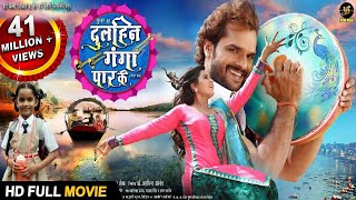 Video Dulhin Ganga Paar Ke - Full HD Movie - Khesari Lal Yadav , Kajal Raghwani - Super Hit Bhojpuri Film MP3, 3GP, MP4, WEBM, AVI, FLV Januari 2019