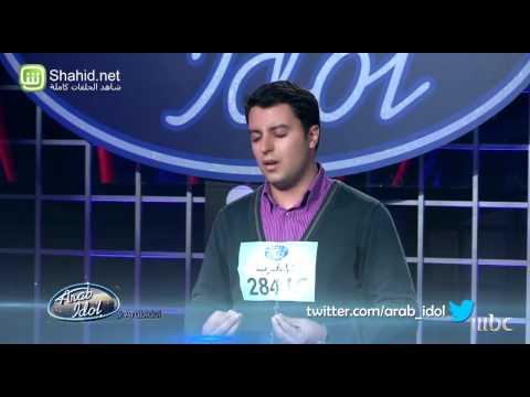 Arab Idol - تجارب الاداء - عمر الأدريسى