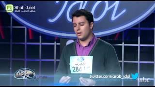 Arab Idol -تجارب الاداء - عمر الأدريسى