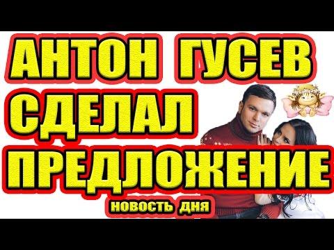 Дом 2 НОВОСТИ - Эфир 21.01.2017 (21 января 2017) - DomaVideo.Ru