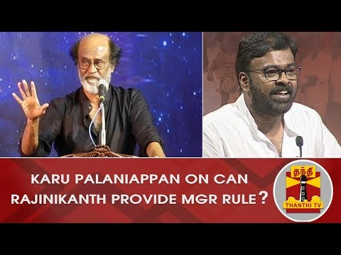 Karu Palaniappan on  'Can Rajinikanth provide MGR Rule?' | Makkal Mandram | Thanthi TV