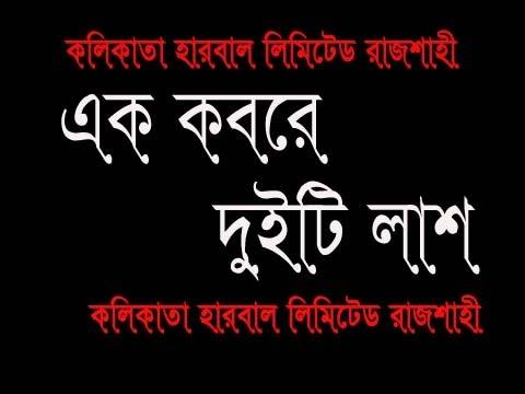Video Bangladeshi Kiccha Ak Kobore Dui ti Las বাংলাদেশী বাংলা কিচ্ছা এক কবরে দুইটি লাশ download in MP3, 3GP, MP4, WEBM, AVI, FLV January 2017