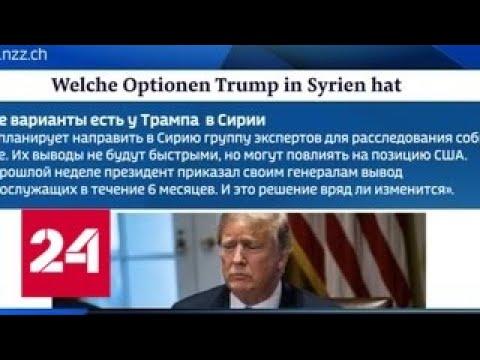 Угроза войны миновала: СМИ о конфликте США и России - Россия 24 - DomaVideo.Ru