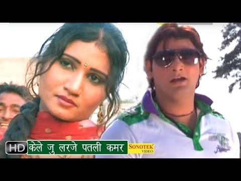 Video Kele Ju Larje Patli Kamar | केले जू लरजे | 70 % Aashiqee | Vijay Verma || Haryanvi Hits Songs download in MP3, 3GP, MP4, WEBM, AVI, FLV January 2017