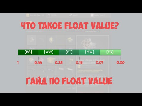 Float value cs go что это скины на cs go