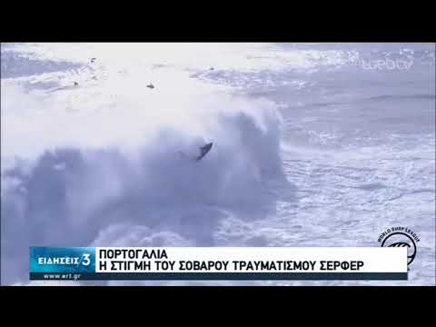 Πορτογαλία | Η στιγμή που surfer τραυματίζεται σοβαρά | 12/02/2020 | ΕΡΤ
