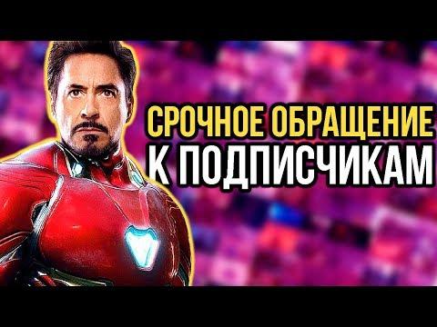 СРОЧНОЕ ОБРАЩЕНИЕ К ПОДПИСЧИКАМ - DomaVideo.Ru