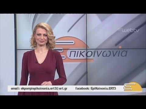 Τίτλοι Ειδήσεων ΕΡΤ3 10.00 | 14/02/2019 | ΕΡΤ