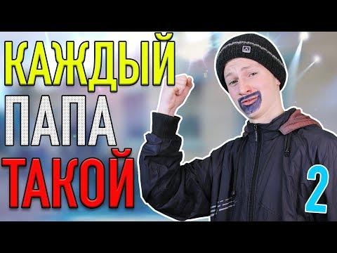КАЖДЫЙ ПАПА ТАКОЙ 2 (видео)
