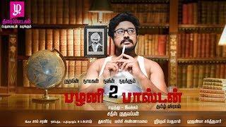 Video Palani 2 Boston -  New Tamil Short Film 2018    by Sathesh Guruvappan MP3, 3GP, MP4, WEBM, AVI, FLV April 2018
