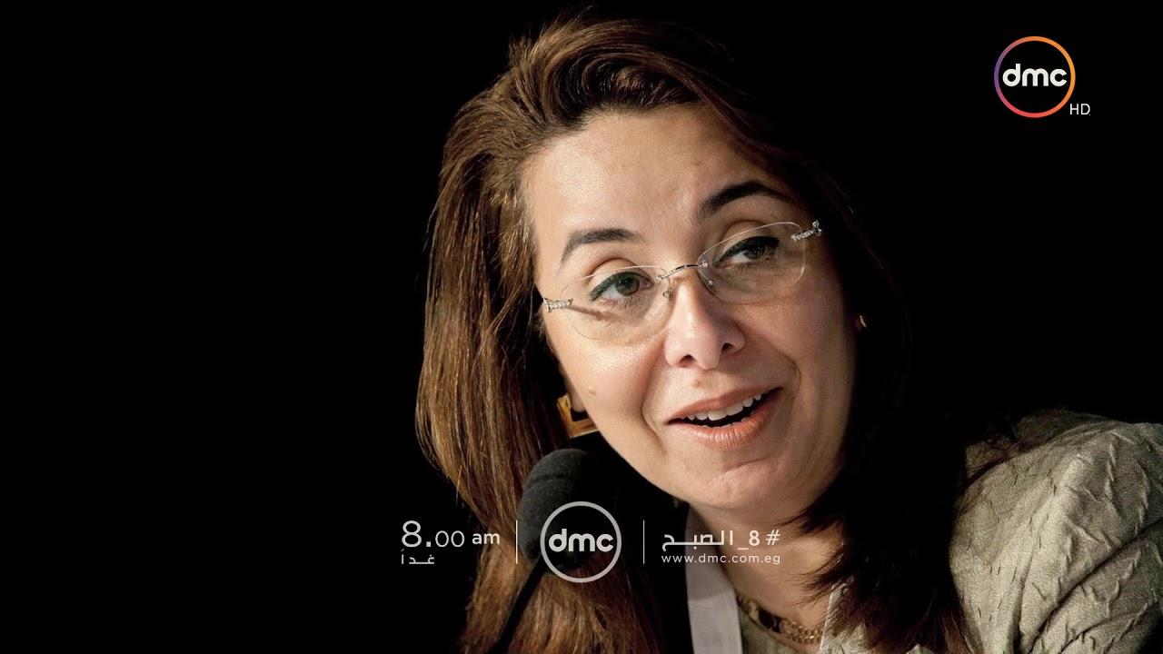 """وزيرة التضامن الاجتماعي الدكتورة """"غادة والي"""" في 8 الصبح غدا الساعة 8.00 صباحا فقط على dmc"""