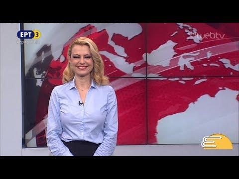 Τίτλοι Ειδήσεων ΕΡΤ3 10.00 | 29/11/2018 | ΕΡΤ