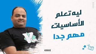 القصة رقم #01 - تعلم الأساسيات وقصتي مع موقع Stackoverflow