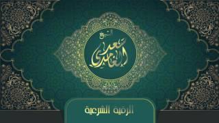 الشيخ سعد الغامدي - الرقية الشرعية   Sheikh Saad Al Ghamdi - Al Ruqyah Al Shariah
