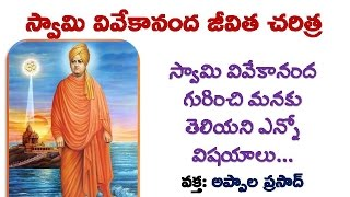 Speech On Swami Vivekananda In Telugu By Appala Prasadji