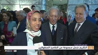 مؤسسة البنك المغربي للتجارة الخارجية للتربية والبيئة تكرم مجموعة من المتفوقين