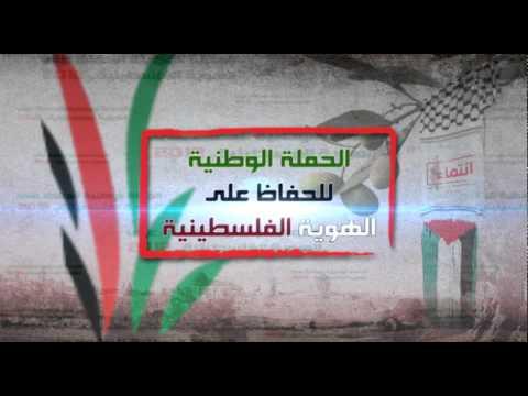 الحملة الوطنية للحفاظ على الهوية الفلسطينية