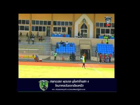 ถ่ายทอดสดการแข่งขันฟุตบอลไทยลีก 4 โซนภาคตะวันออกเฉียงเหนือ