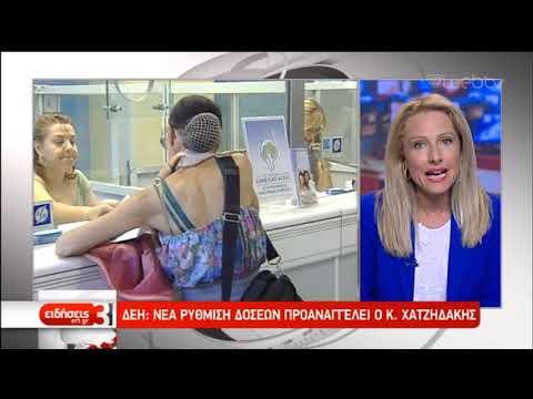 Νέες ρυθμίσεις για δόσεις στην ΔΕΗ – Στο στόχαστρο οι κακοπληρωτές | 28/09/2019 | ΕΡΤ
