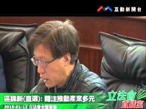 區錦新 20150112立法會全體會議