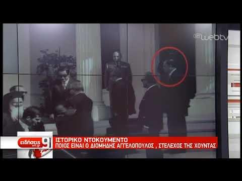 Ιστορικό ντοκουμέντο: Ποιος είναι ο Διομήδης Αγγελόπουλος, στέλεχος της χούντας | 10/05/2019 | ΕΡΤ