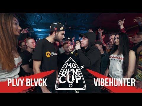 140 BPM CUP: PLVY BLVCK X VIBEHUNTER (Полуфинал) (видео)
