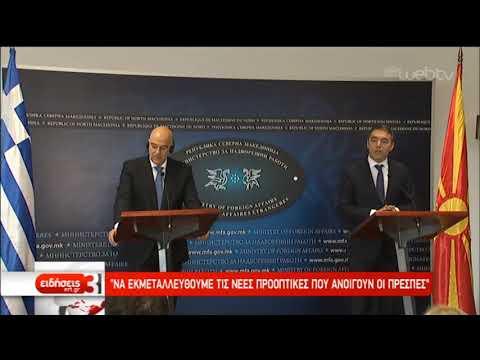 Δένδιας: Η Ελλάδα στηρίζει την ευρωπαϊκή προοπτική των Δυτικών Βαλκανίων | 26/11/19 | ΕΡΤ