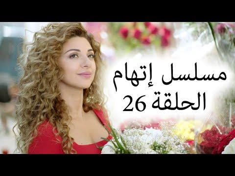 Episode 26 Itiham Series - مسلسل اتهام الحلقة 26 (видео)