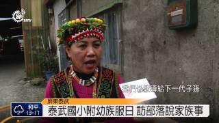 泰武國小附幼族服日 訪部落說家族事 2014-03-06