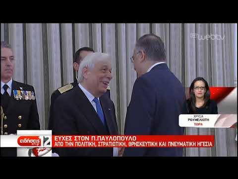 Τις καθιερωμένες ευχές στο Προεδρικό Μέγαρο δέχτηκε ο Προκόπης Παυλόπουλος | 01/01/2010 | ΕΡΤ