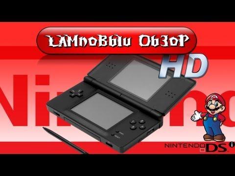 Ламповый обзор Nintendo DS lite HD