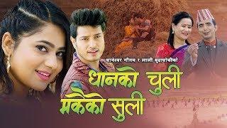 Dhanko Chuli Makaiko Suli - Thaneshwor Gautam & Lali Budhathoki - Ft. Keki Adhikari & Puspa Khadka