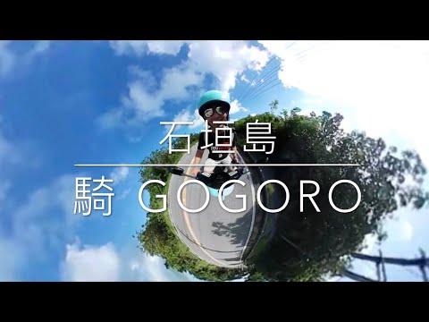 我在石垣島騎 gogoro
