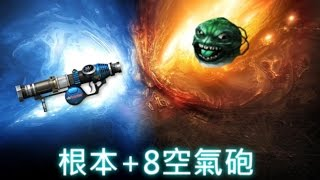 Video 【CSO】不起眼的空氣砲 也能變很猛!!! 飛吧孩子! 人類即將滅團 MP3, 3GP, MP4, WEBM, AVI, FLV Juni 2019