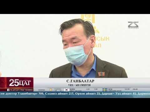 С.Ганбаатар: УИХ-ын гишүүн хүн бүх боломжоороо ард түмнийхээ төлөө ажиллах ёстой